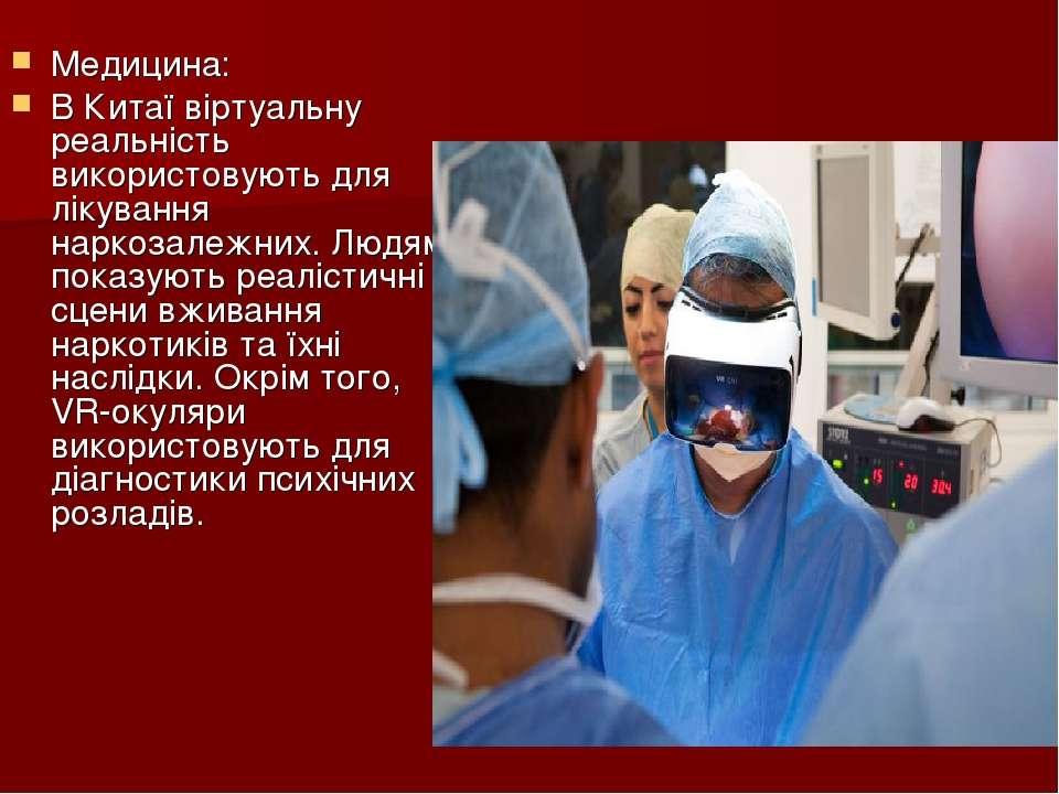 Медицина: В Китаї віртуальну реальність використовують для лікування наркозал...