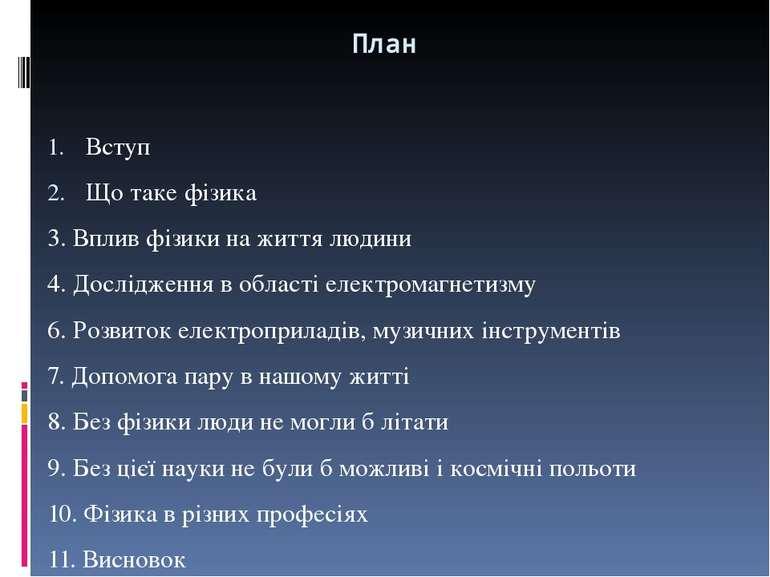 Що таке фізика Фізика (від грец. Φύσις - природа) - область природознавства. ...