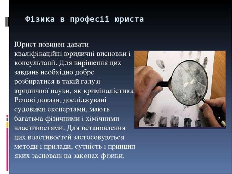Висновок Людина в наш час навряд чи змогла б без фізики, адже саме вона поясн...
