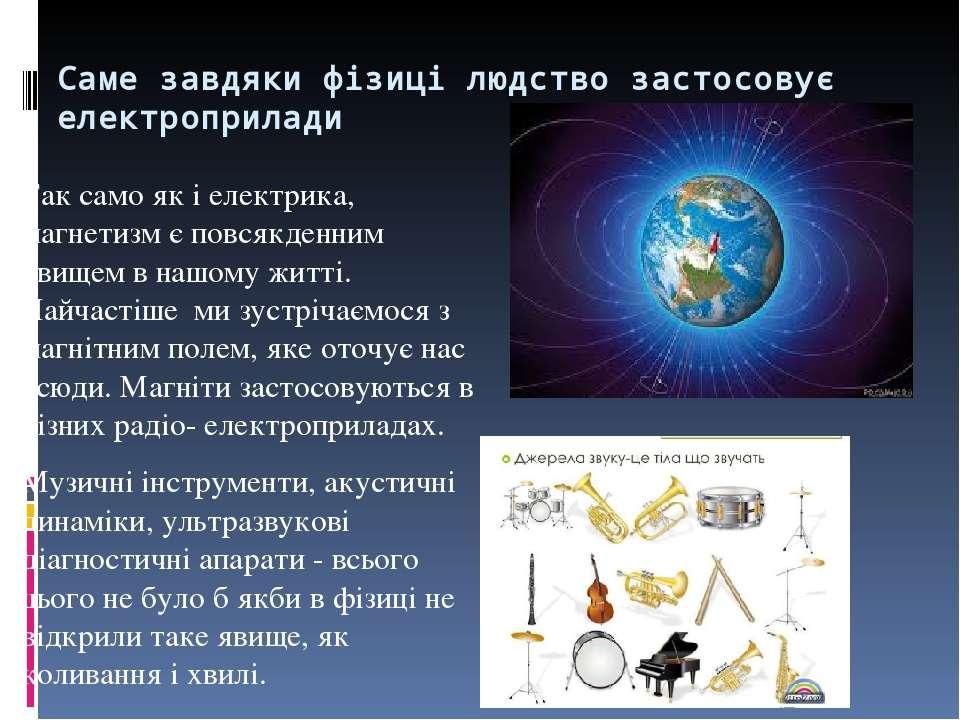 Саме завдяки фізиці людство змогло літати Колись вчені були впевнені в тому, ...