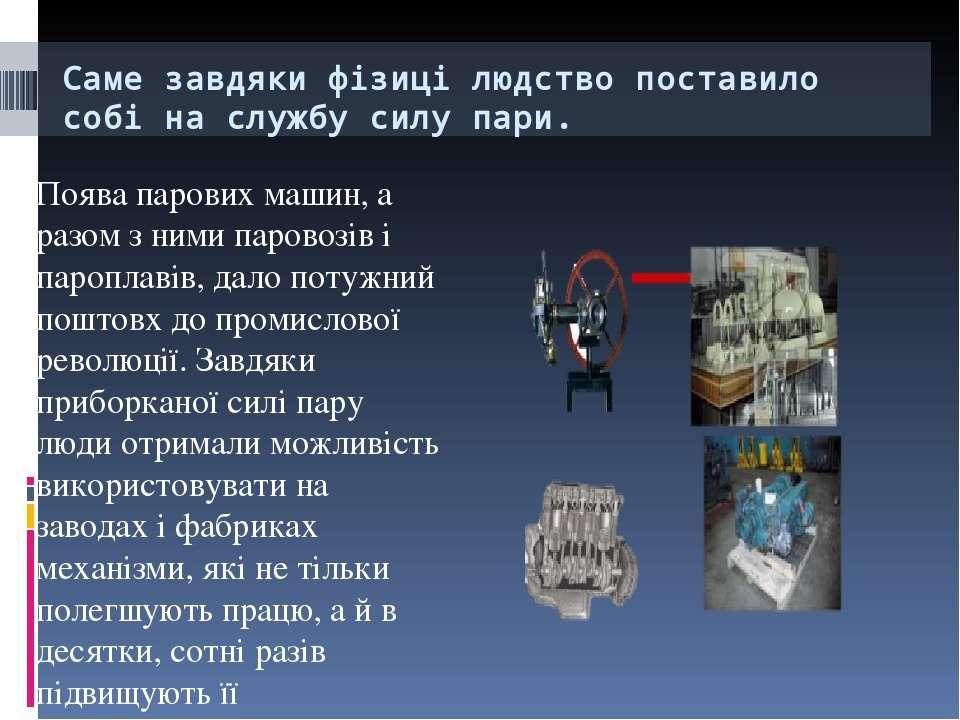 Без цієї науки не були б можливі і космічні польоти Завдяки відкриттю Ісааком...