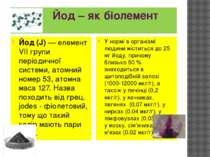 Йод – як біолемент Йод (J) — елемент VII групи періодичної системи, атомний н...