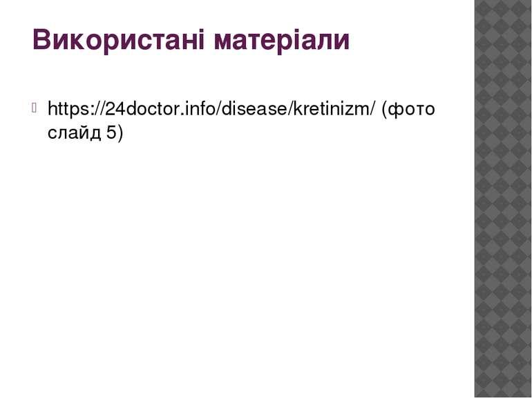 Використані матеріали https://24doctor.info/disease/kretinizm/ (фото слайд 5)