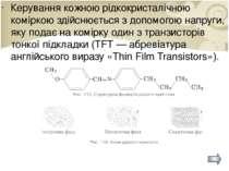 Керування кожною рідкокристалічною коміркою здійснюється з допомогою напруги,...