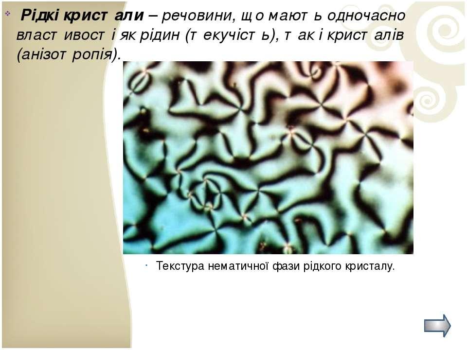Рідкі кристали – речовини, що мають одночасно властивості як рідин (текучість...