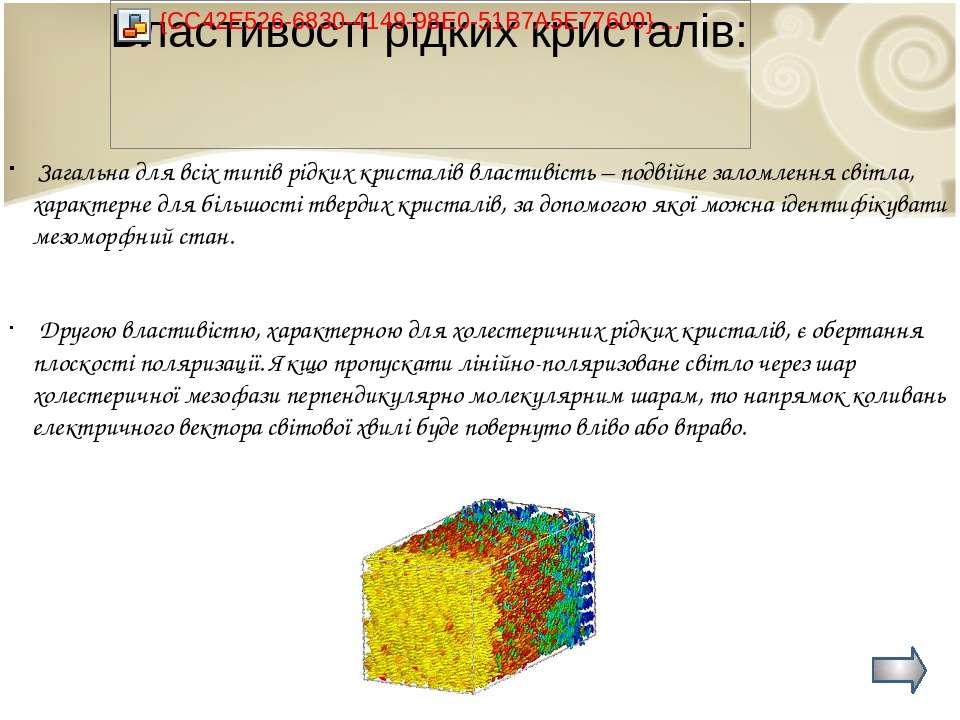 Загальна для всіх типів рідких кристалів властивість – подвійне заломлення св...