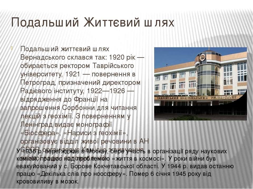 Подальший Життєвий шлях Подальший життєвий шлях Вернадського склався так: 192...