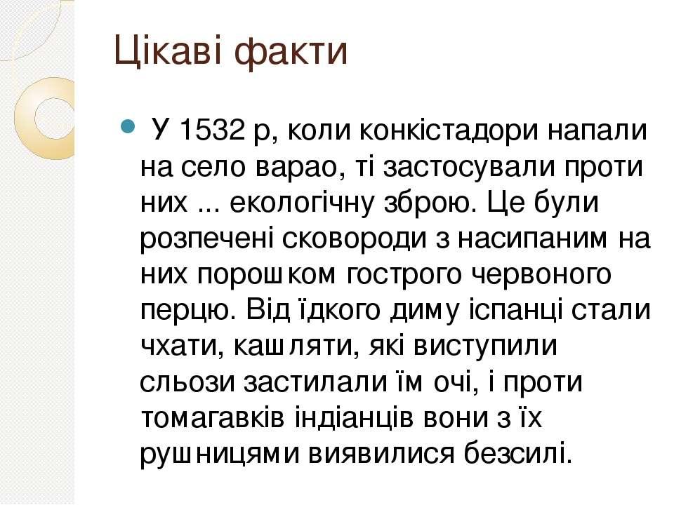 Цікаві факти У 1532 р, коли конкістадори напали на село варао, ті застосували...
