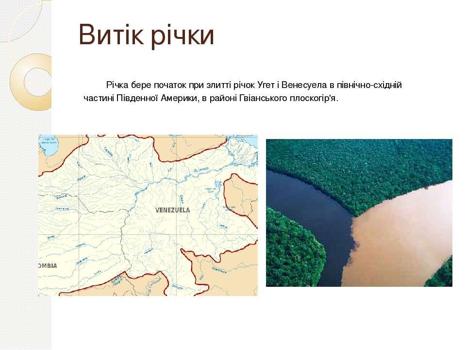 Витік річки Річка бере початок при злитті річок Угет і Венесуела в північно-с...