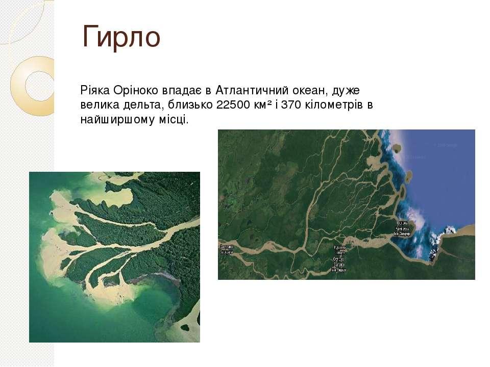 Гирло Ріяка Оріноко впадає в Атлантичний океан, дуже великадельта, близько 2...