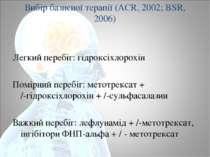 Вибір базисної терапії (АСR, 2002; BSR, 2006)  Легкий перебіг: гідроксіхлоро...