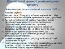 Діагностичні критерії ревматоїдного артриту (Американська ревматологічний асо...