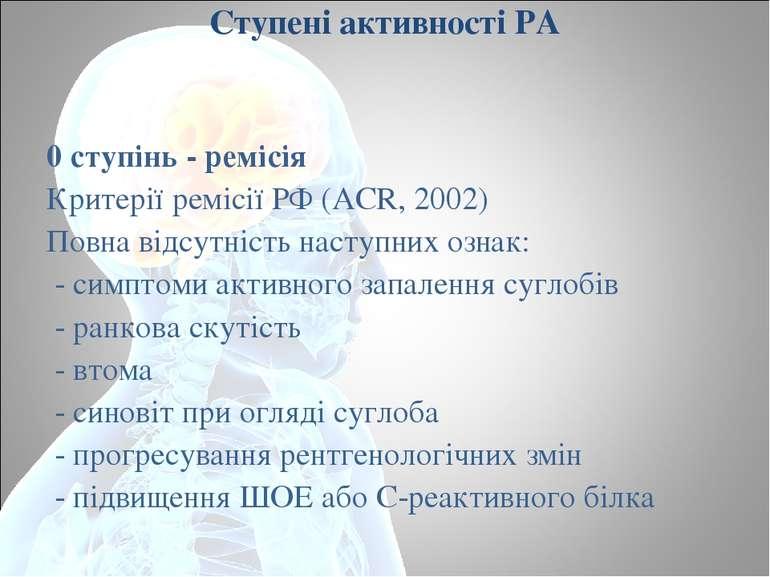 Ступені активності РА  0 ступінь - ремісія Критерії ремісії РФ (АСR, 2002) П...