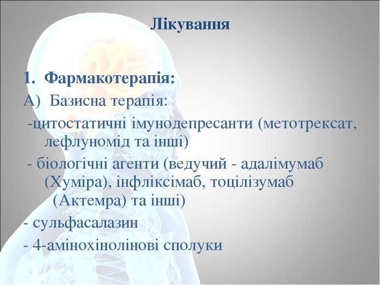 Лікування Фармакотерапія: А) Базисна терапія: -цитостатичні імунодепресанти (...