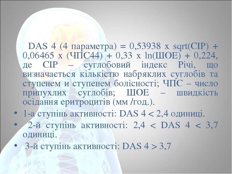 DAS 4 (4 параметра) = 0,53938 х sqrt(СІР) + 0,06465 х (ЧПС44) + 0,33 х ln(ШОЕ...