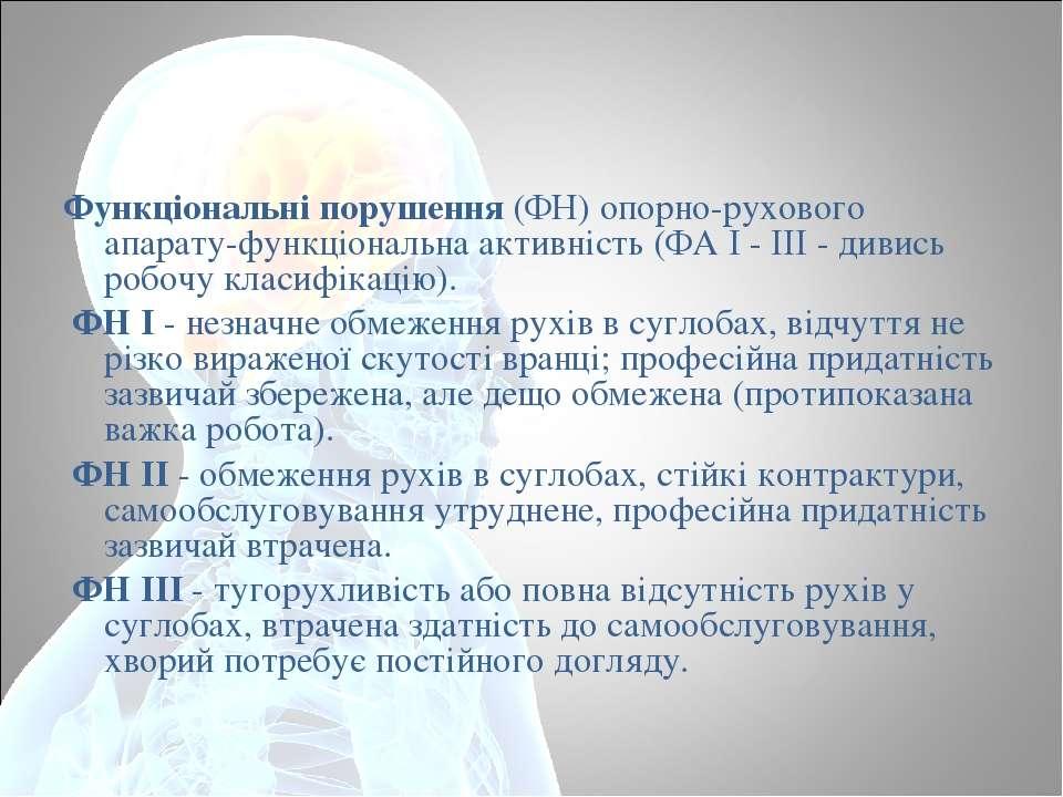 Функціональні порушення (ФН) опорно-рухового апарату-функціональна активність...