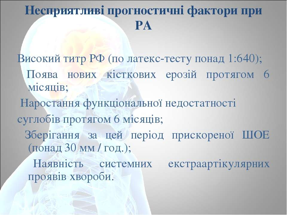 Несприятливі прогностичні фактори при РА Високий титр РФ (по латекс-тесту пон...