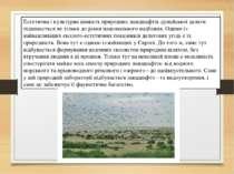 Естетична і культурна цінність природних ландшафтів дунайської дельти підніма...