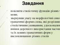 Завдання пояснити стилістичну функцію різних частин мови; звернувши увагу на ...