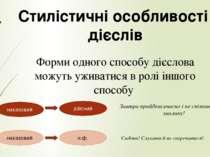 Форми одного способу дієслова можуть уживатися в ролі іншого способу Стилісти...