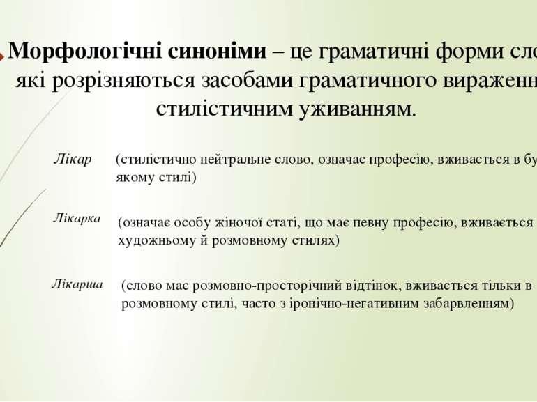 Морфологічні синоніми – це граматичні форми слова, які розрізняються засобами...