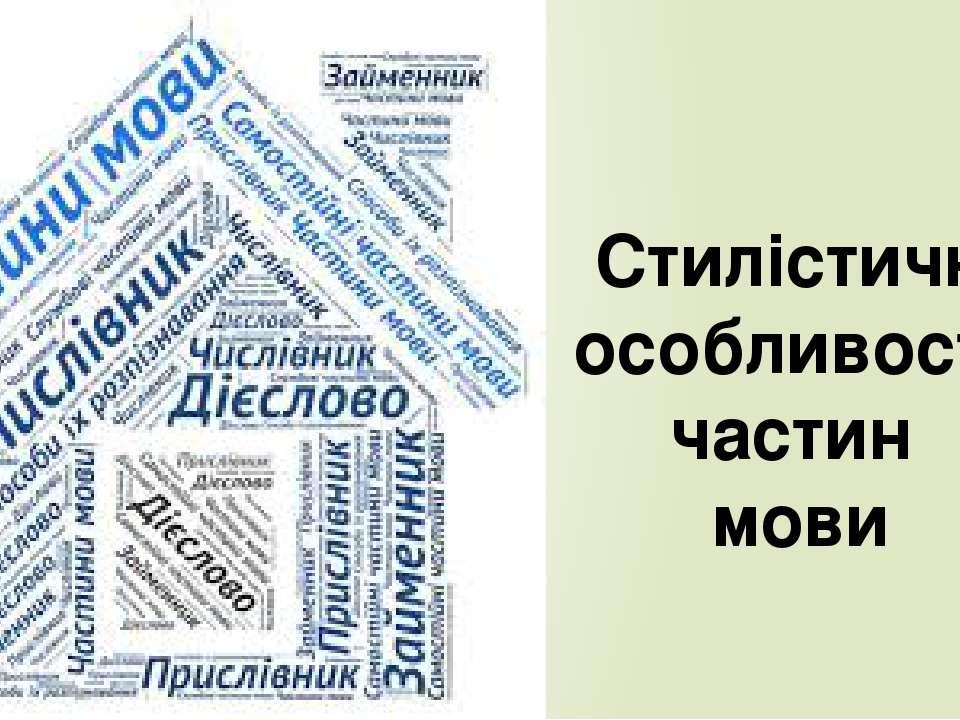 Стилістичні особливості частин мови