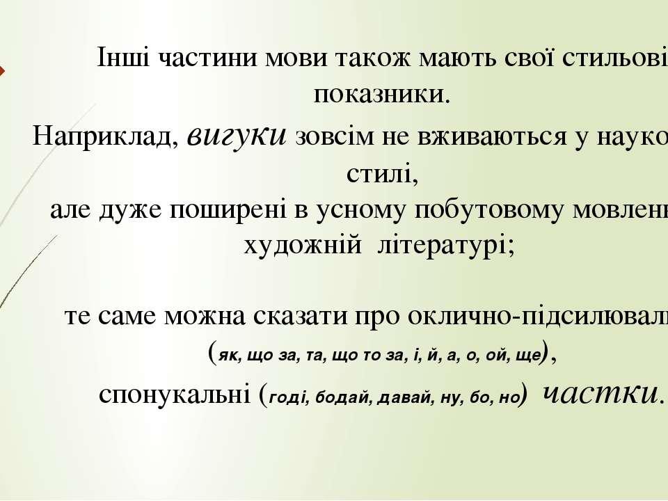 Інші частини мови також мають свої стильові показники. Наприклад, вигуки зовс...