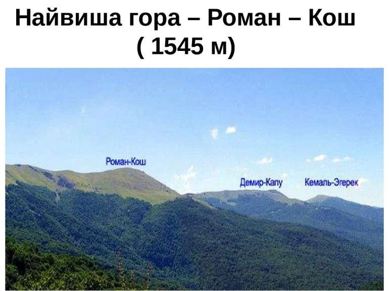 Найвиша гора – Роман – Кош ( 1545 м)