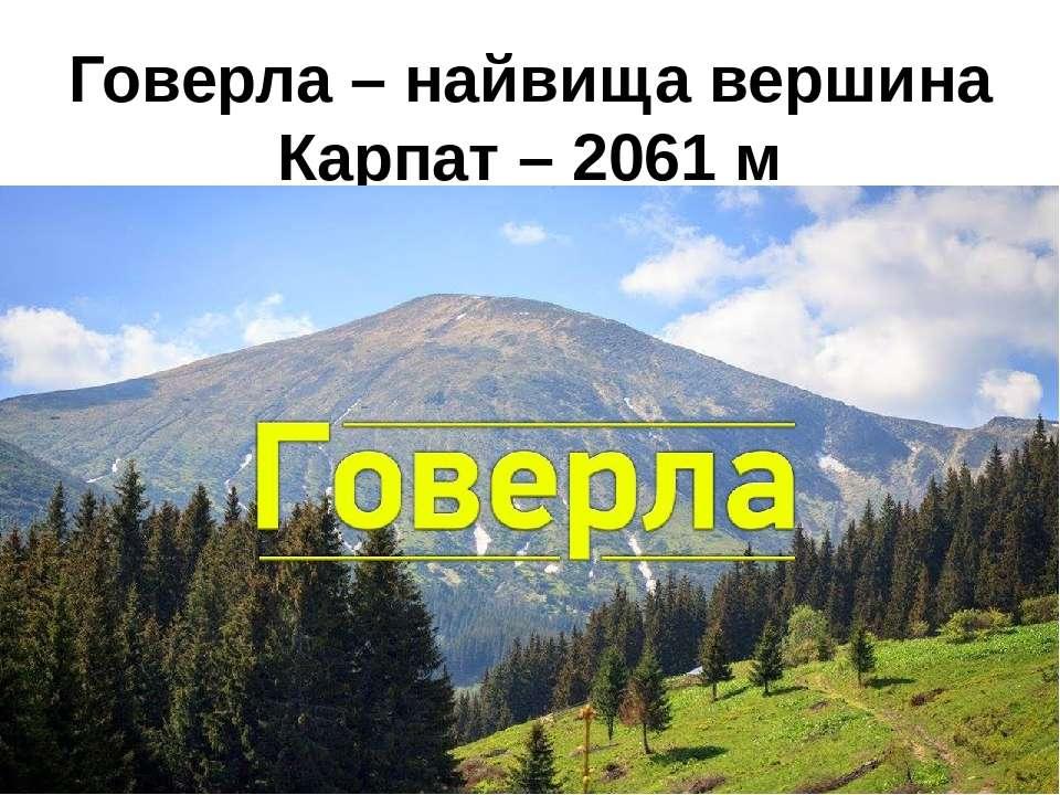 Говерла – найвища вершина Карпат – 2061 м