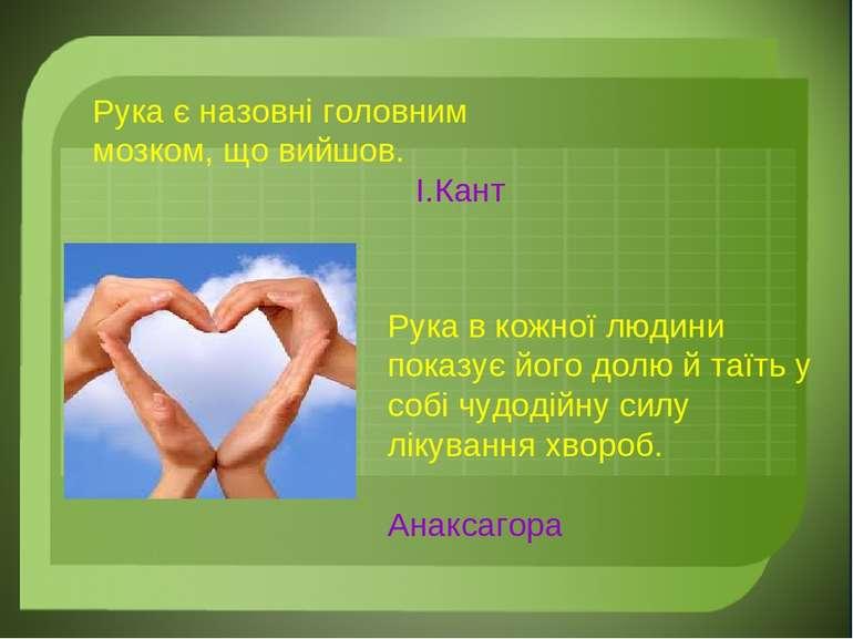 Рука в кожної людини показує його долю й таїть у собі чудодійну силу лікуванн...