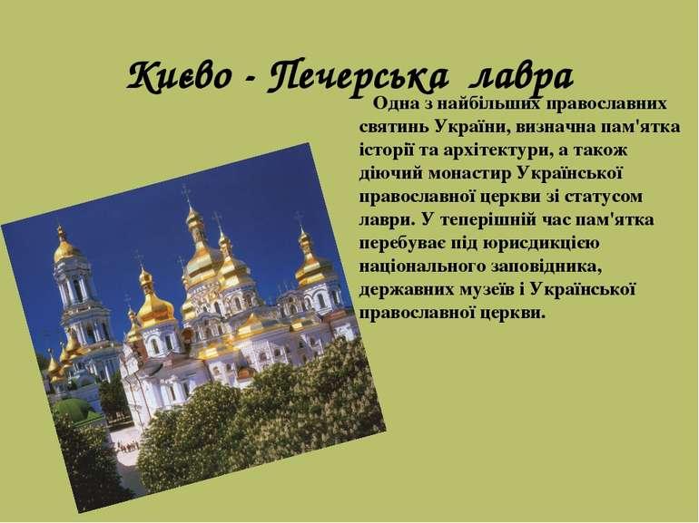 Києво - Печерська лавра Одна з найбільших православних святинь України, визна...