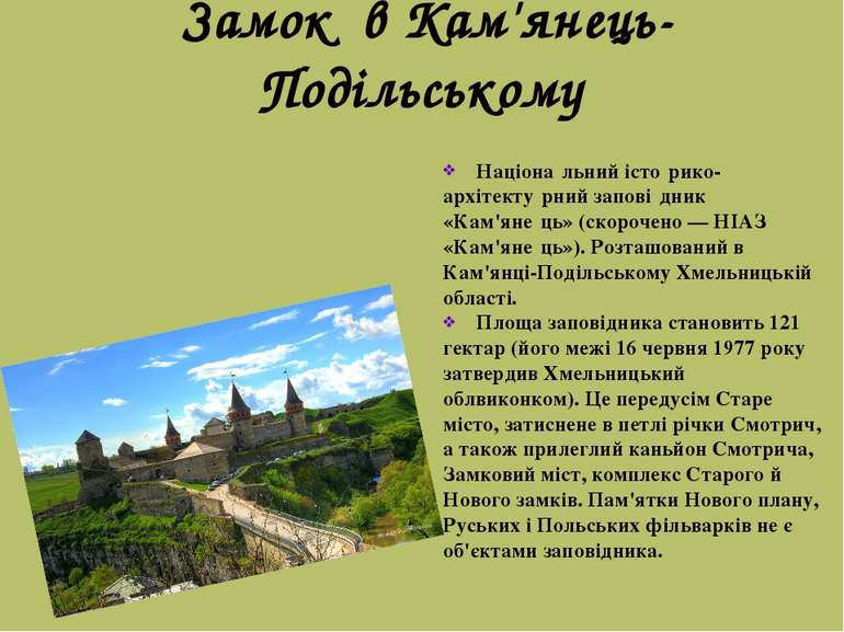 Замок в Кам'янець-Подільському Націона льний істо рико-архітекту рний запові ...