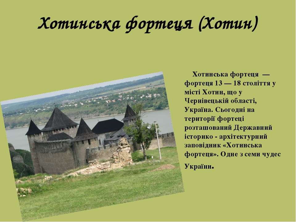 Хотинська фортеця (Хотин) Хотинська фортеця — фортеця 13 — 18 століття у міст...