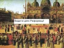 Видатні діячі Реформації
