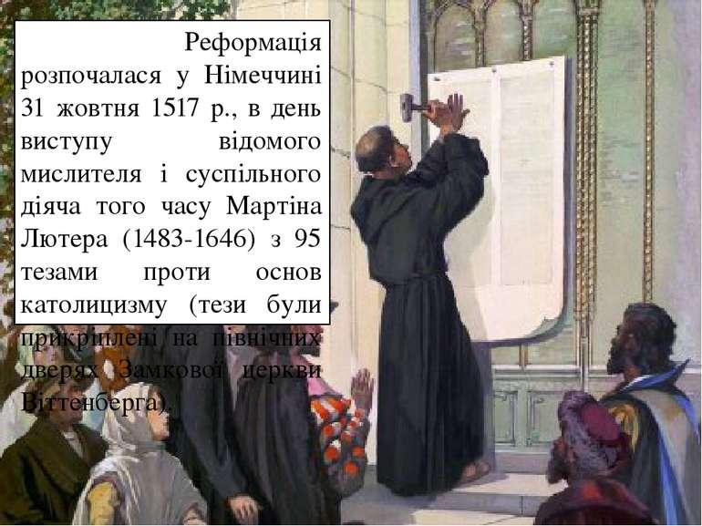 Реформація розпочалася у Німеччині 31 жовтня 1517 p., в день виступу відомого...