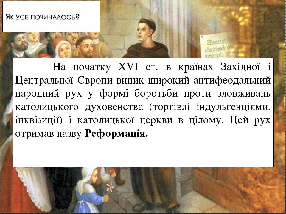 На початку XVI ст. в країнах Західної і Центральної Європи виник широкий анти...