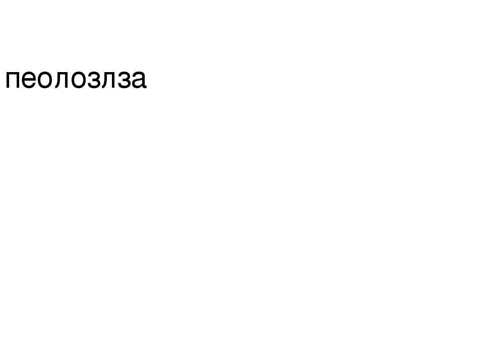 пеолозлза