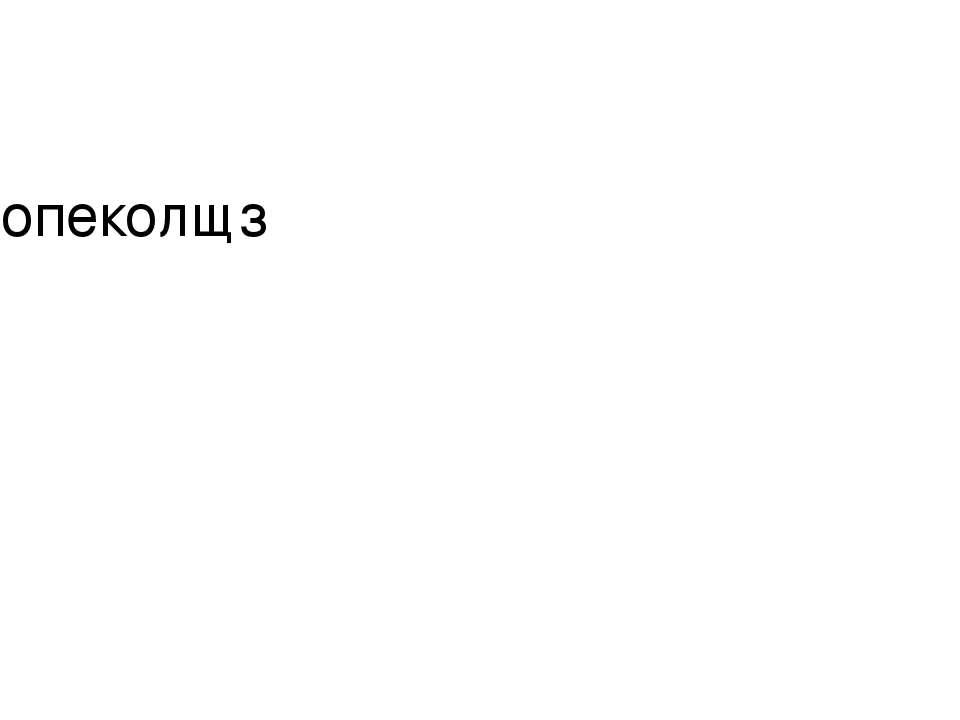 пеопеколщз