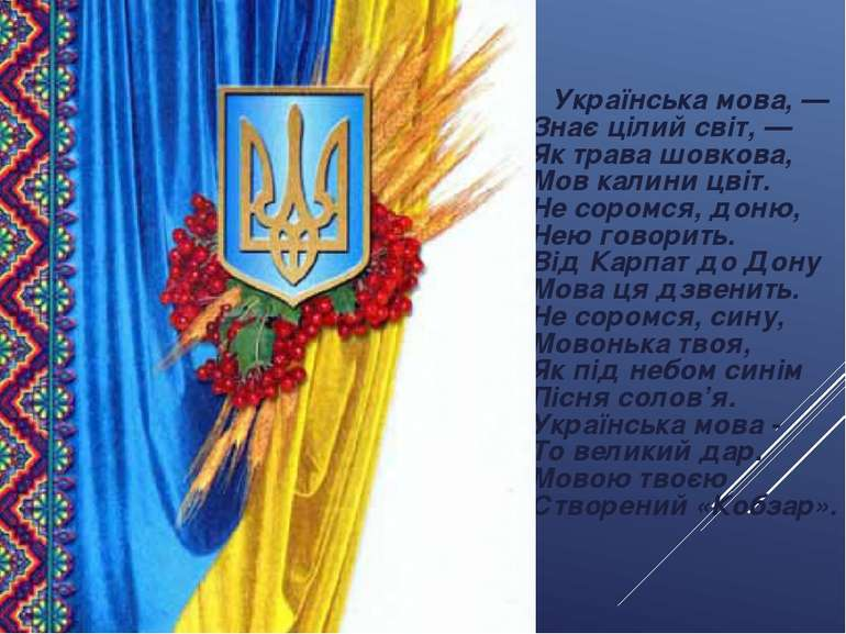 Українська мова, — Знає цілий світ, — Як трава шовкова, Мов калини цвіт. ...