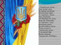 Українська мова, — Знає цілий світ, — Як трава шовкова, &nb...