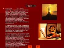 Іслам Іслам (араб. الإسلام англ. Islam) - монотеїстична (авраамическая) світо...