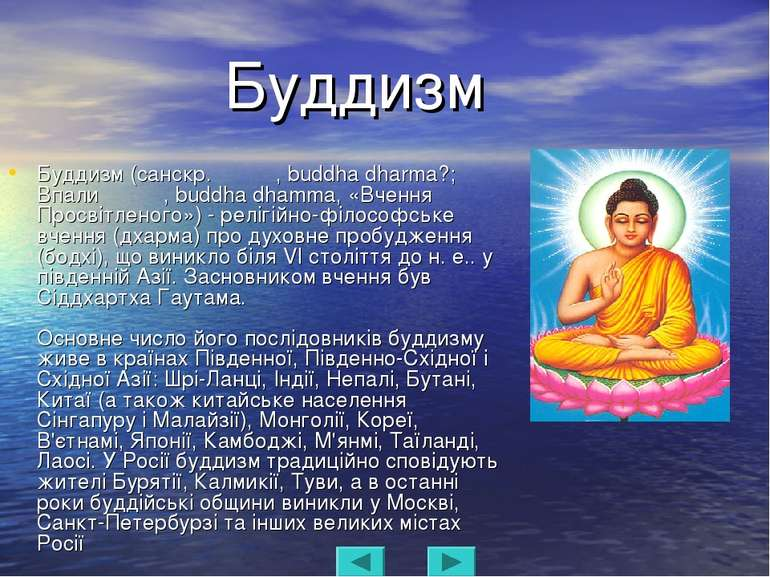 Буддизм Буддизм (санскр. ब द ध धर म, buddha dharma?; Впали ब द ध धम म, buddha...