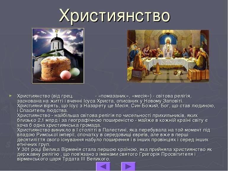 Християнство Християнство (від грец. Χριστός - «помазаник», «месія») - світов...