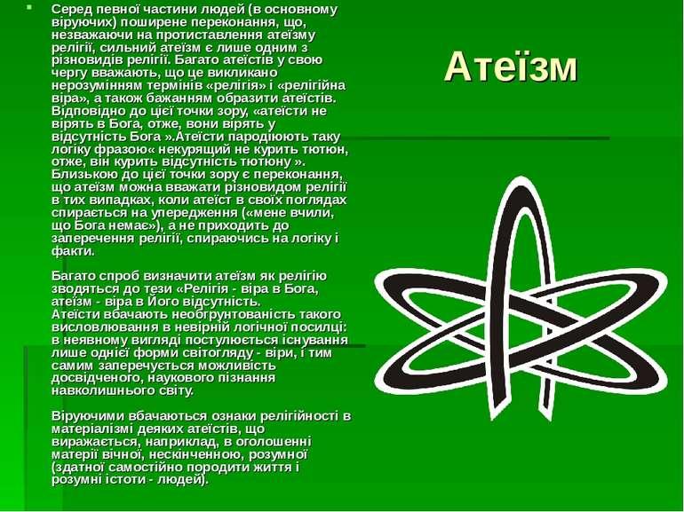 Атеїзм Серед певної частини людей (в основному віруючих) поширене переконання...