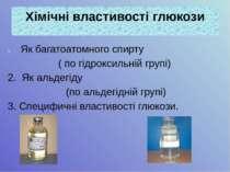 Як багатоатомного спирту ( по гідроксильній групі) 2. Як альдегіду (по альдег...