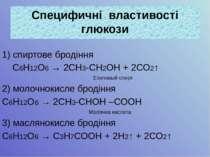 1) спиртове бродіння С6Н12О6 → 2СН3-СН2ОН + 2СО2↑ Етиловый спирт 2) молочноки...