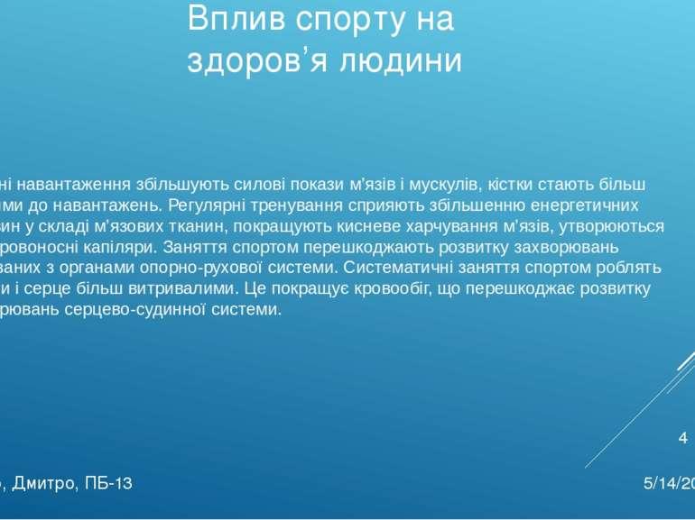 Вплив спорту на здоров'я людини Сніжко, Дмитро, ПБ-13 Фізичні навантаження зб...