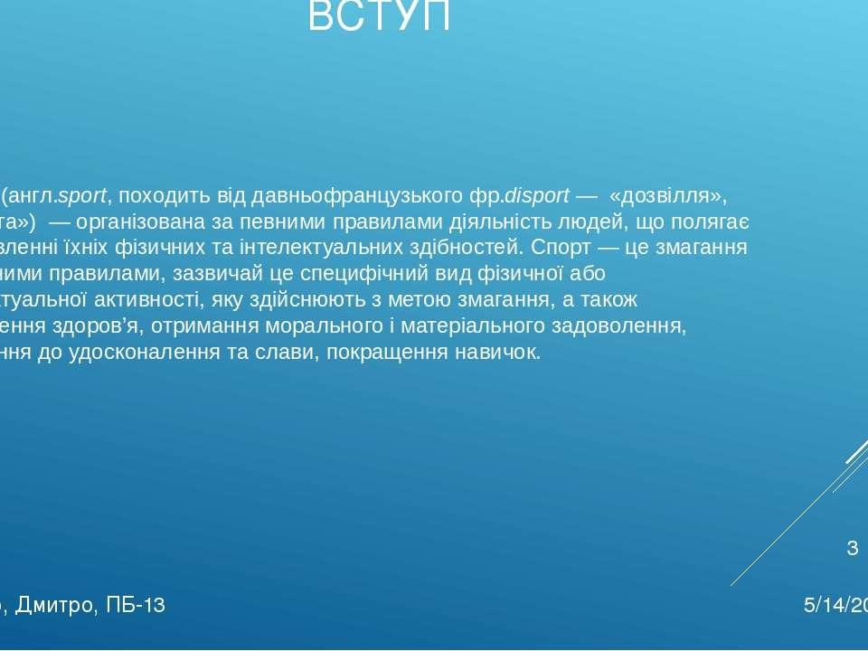 ВСТУП Сніжко, Дмитро, ПБ-13 Спорт(англ.sport, походить від давньофранцузьког...