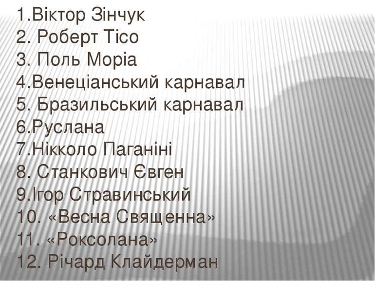 1.Віктор Зінчук 2. Роберт Тісо 3. Поль Моріа 4.Венеціанський карнавал 5. Браз...
