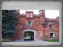 «Брестська фортеця».